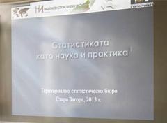 Презентация на ТСБ Стара Загора на тема Статистиката като наука и практика