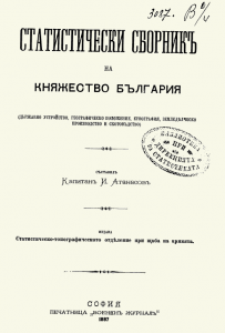 Image of the first page of publication Statistical compendium of Principality of Bulgaria 1897