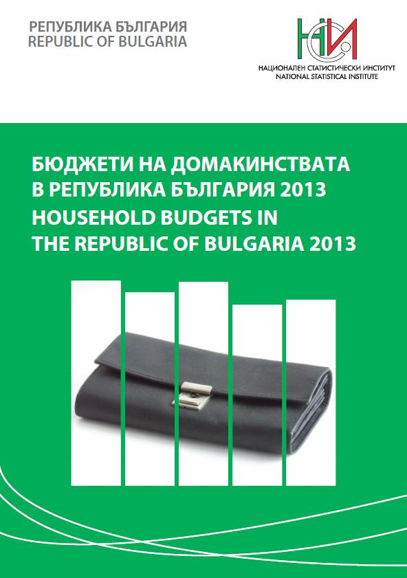 Бюджети на домакинствата в Република България 2013