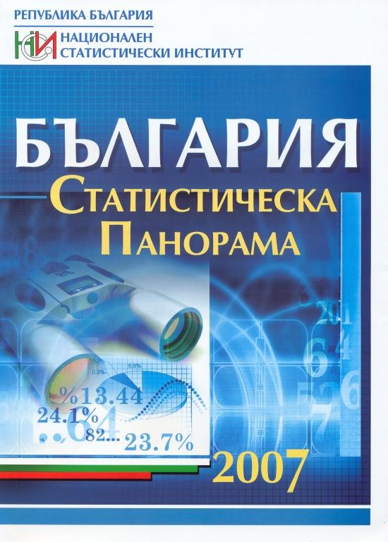 Статистическа панорама - България 2007