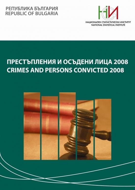 Престъпления и осъдени лица 2008