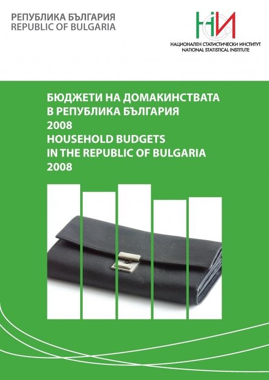 Бюджети на домакинствата в Република България 2008