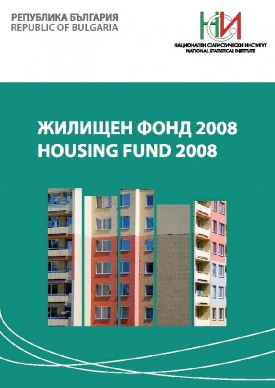 Жилищен фонд 2008