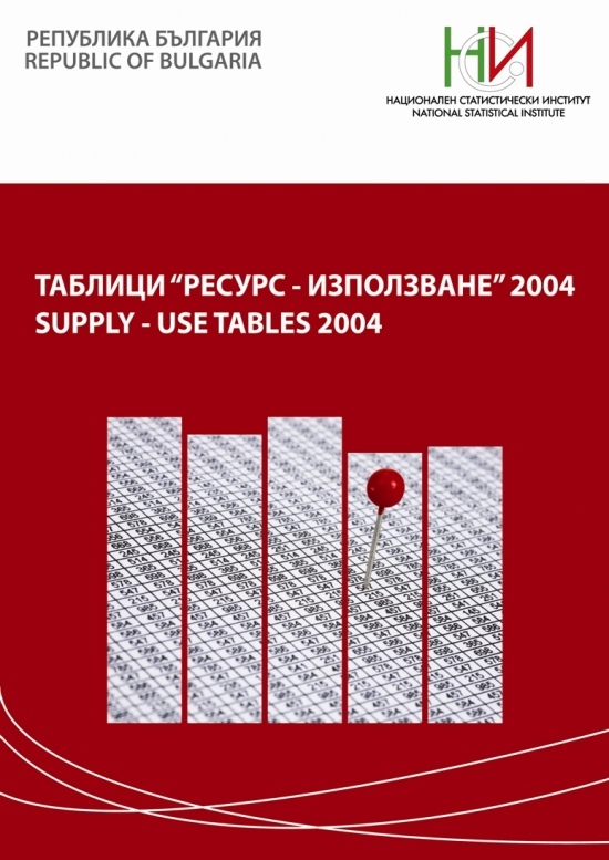 Supply - Use Tables 2004
