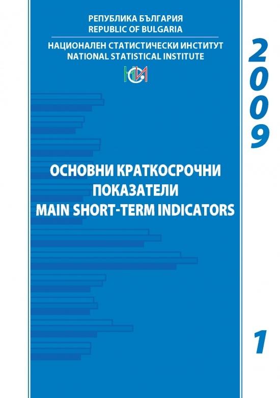 Main Short-Term Indicators, vol. 1/2009