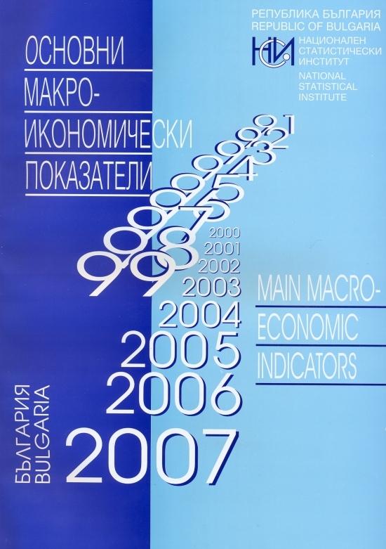 Main macroeconomic indicators 2007