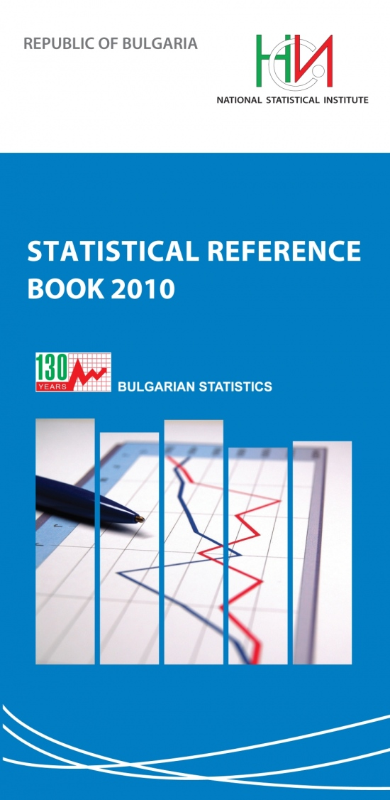 Статистически справочник 2010 (на английски език)