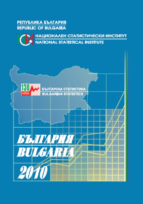 България 2010