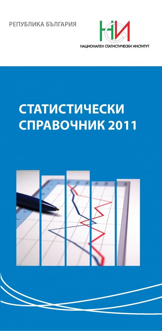 Статистически справочник 2011