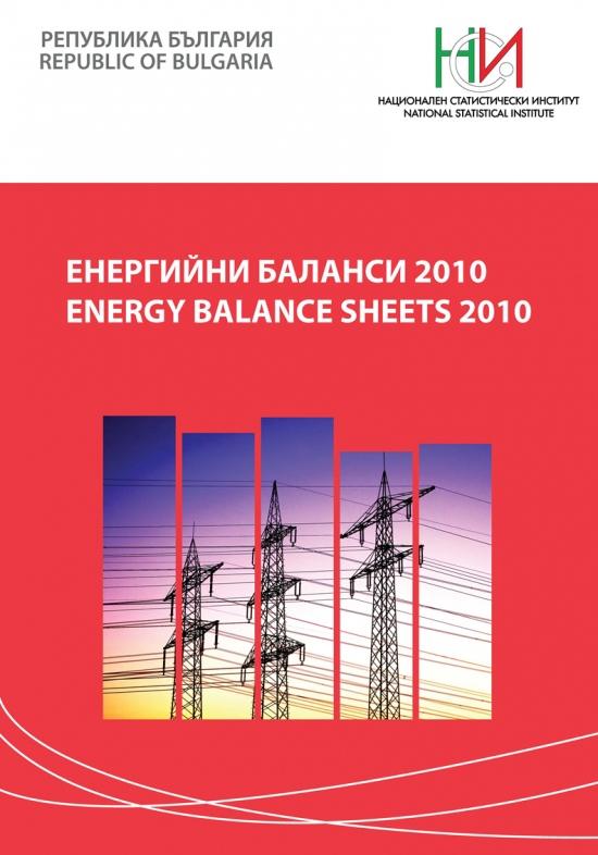 Енергийни баланси 2010