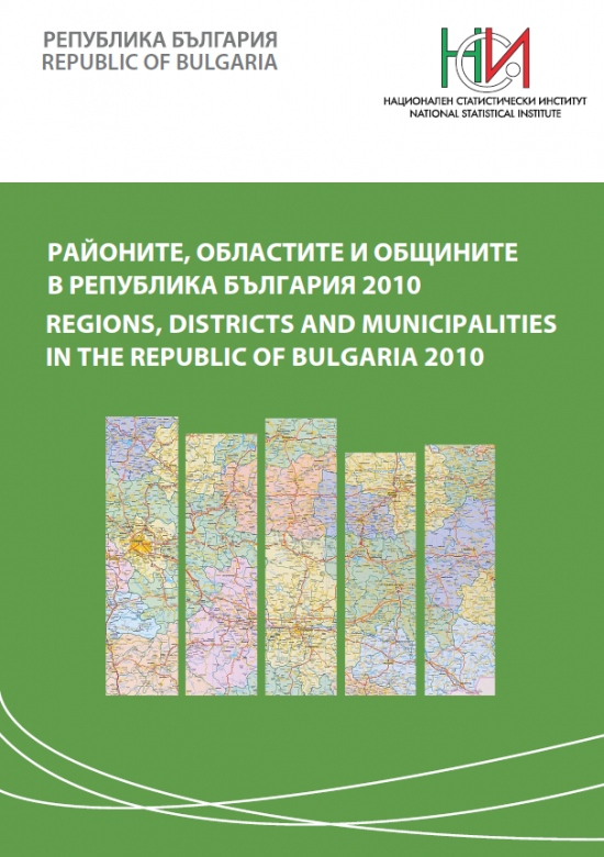 Районите, областите и общините в Република България 2010