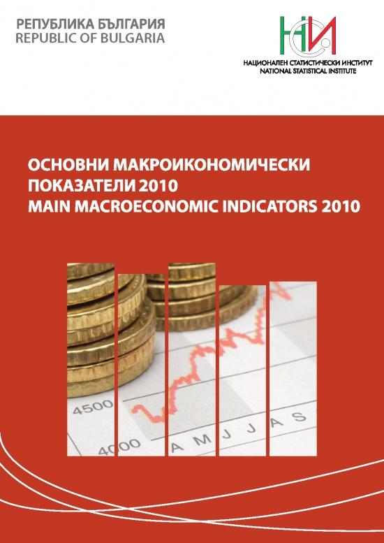 Main Macroeconomic Indicators 2010