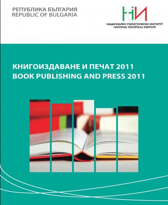 Книгоиздаване и печат 2011