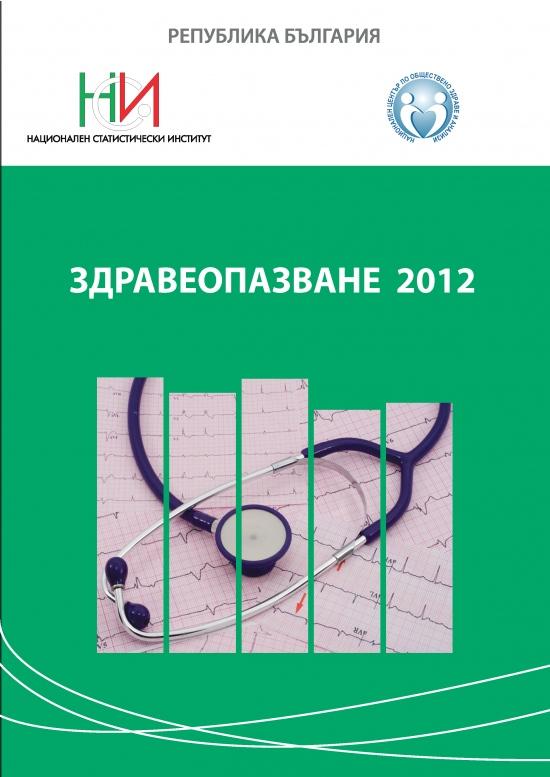 Здравеопазване  2012