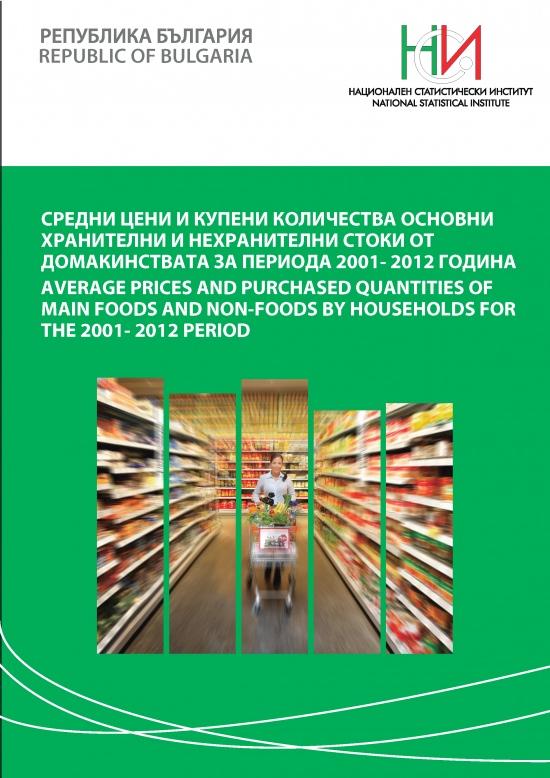 Средни цени и купени количества основни хранителни и нехранителни стоки от домакинствата за периода 2001 - 2012 година