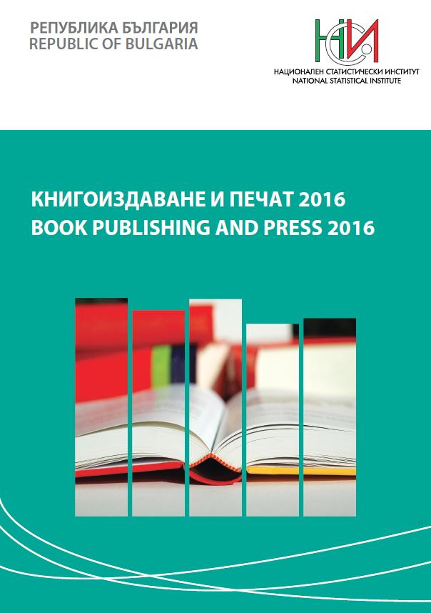 Книгоиздаване и печат 2016