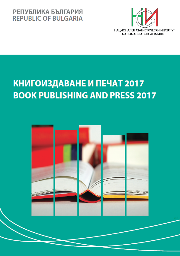 Книгоиздаване и печат 2017