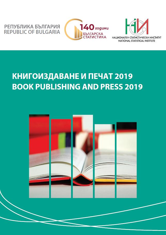 Книгоиздаване и печат 2019