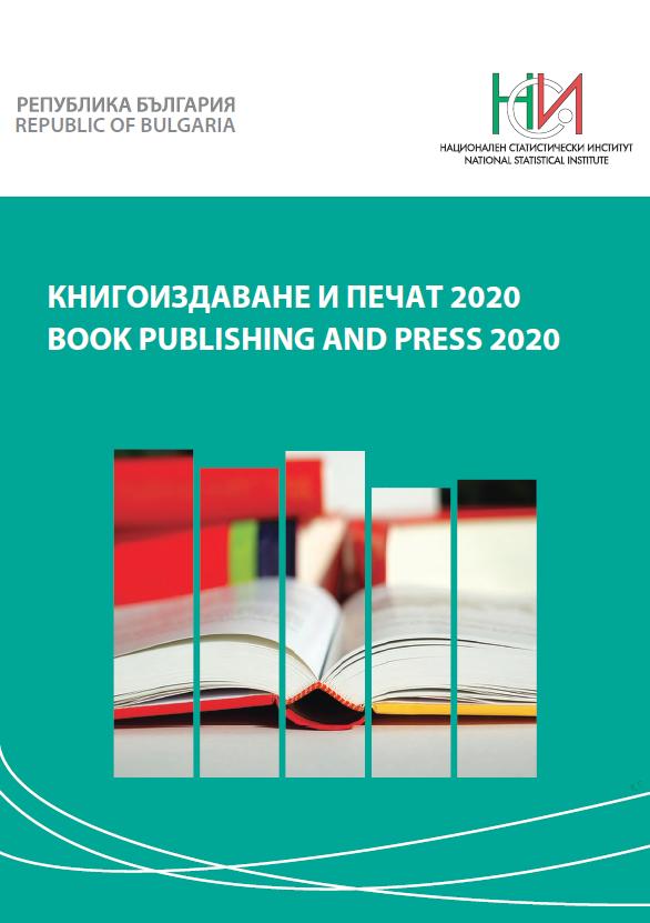 Книгоиздаване и печат 2020