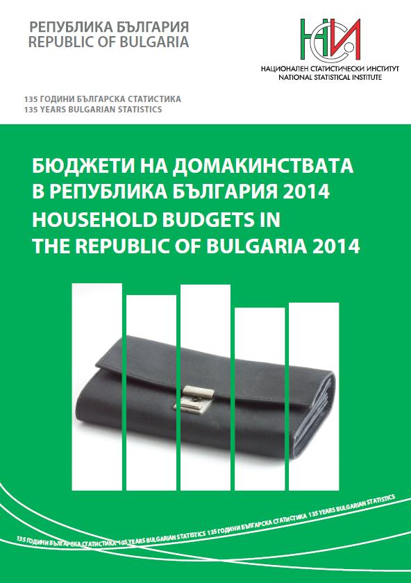 Бюджети на домакинствата в Република България 2014