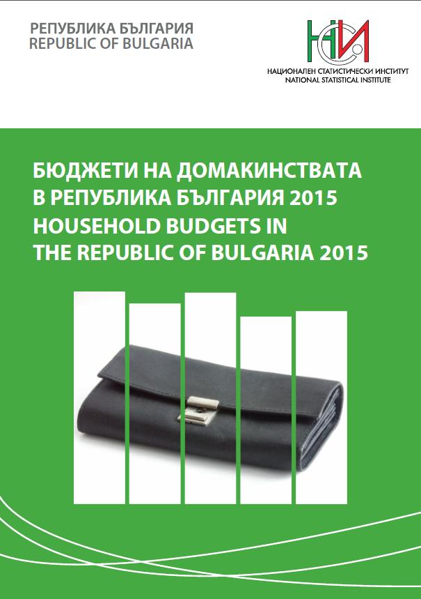 Бюджети на домакинствата в Република България 2015