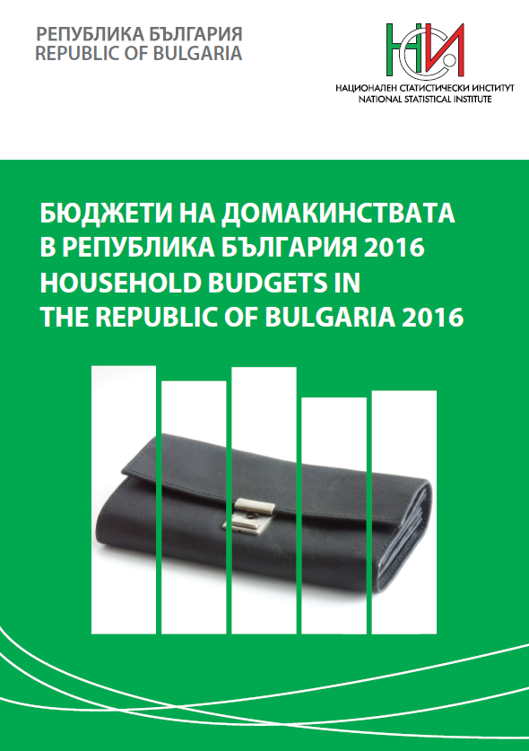 Бюджети на домакинствата в Република България 2016