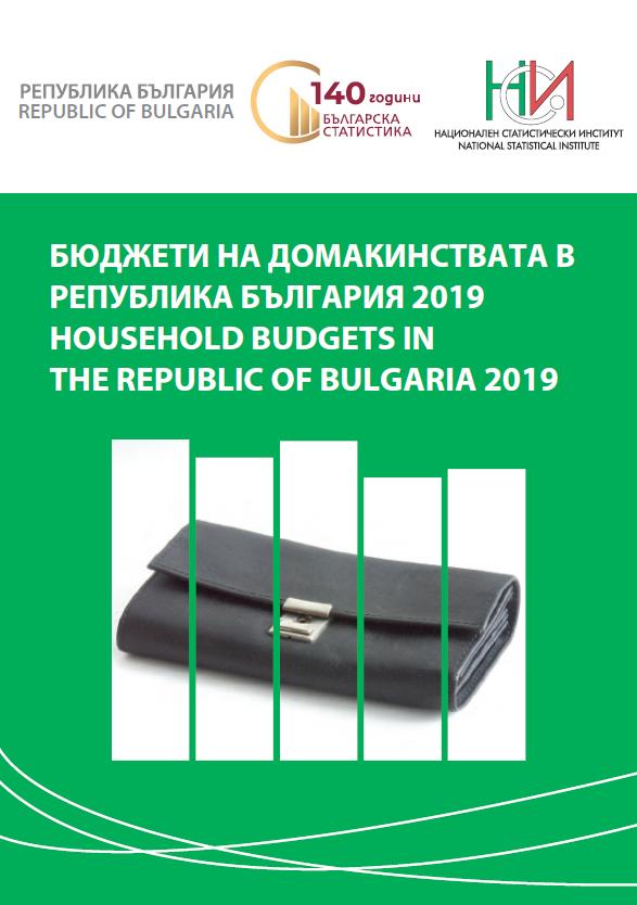 Бюджети на домакинствата в Република България 2019