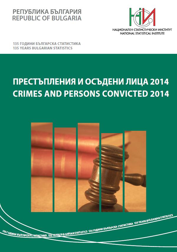 Престъпления и осъдени лица 2014