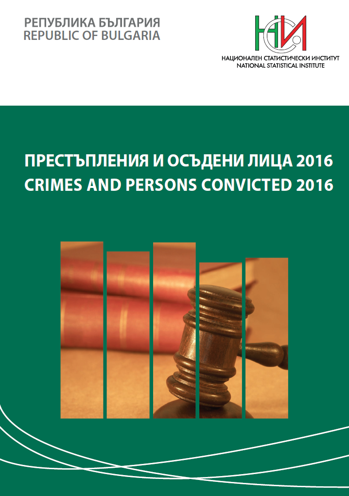 Престъпления и осъдени лица 2016