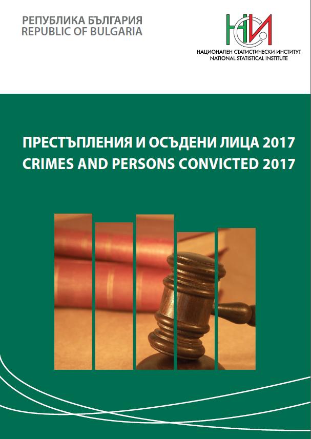Престъпления и осъдени лица 2017