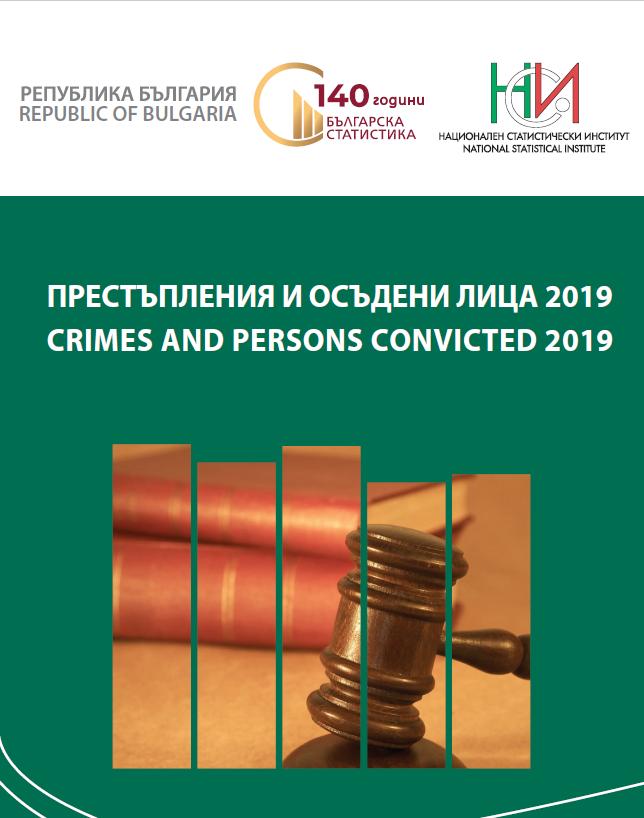 Престъпления и осъдени лица 2019