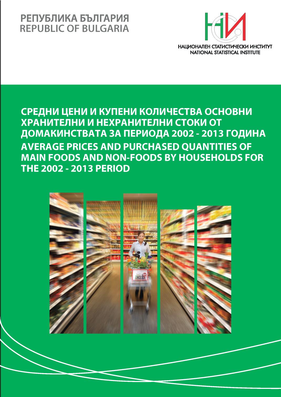 Средни цени и купени количества основни хранителни и нехранителни стоки от домакинствата за периода 2002 - 2013 година