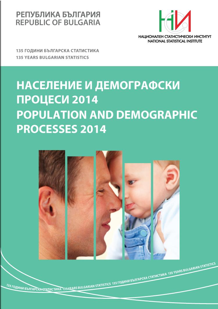 Население и демографски процеси 2014