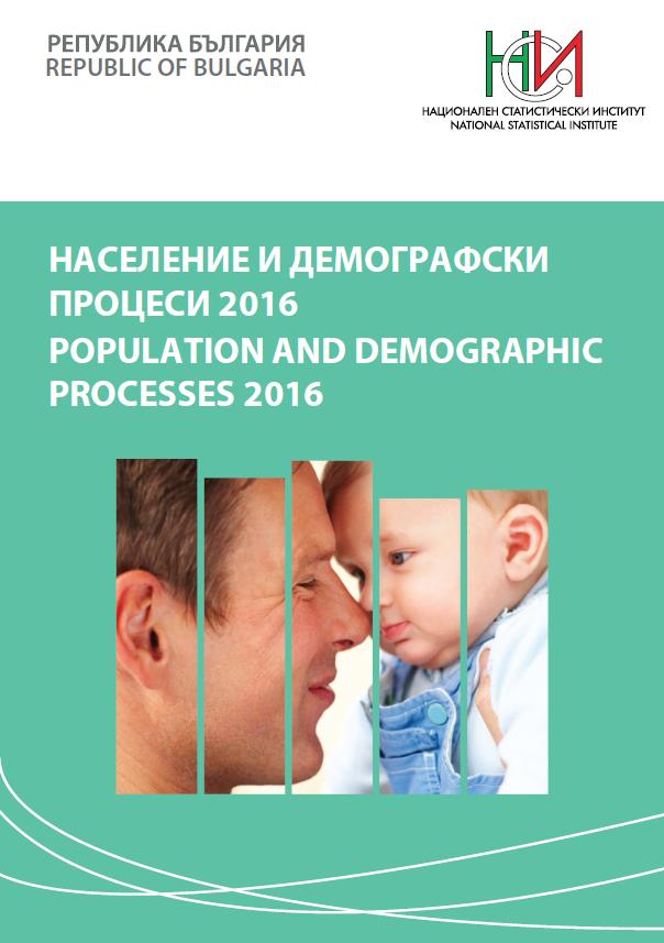 Население и демографски процеси 2016