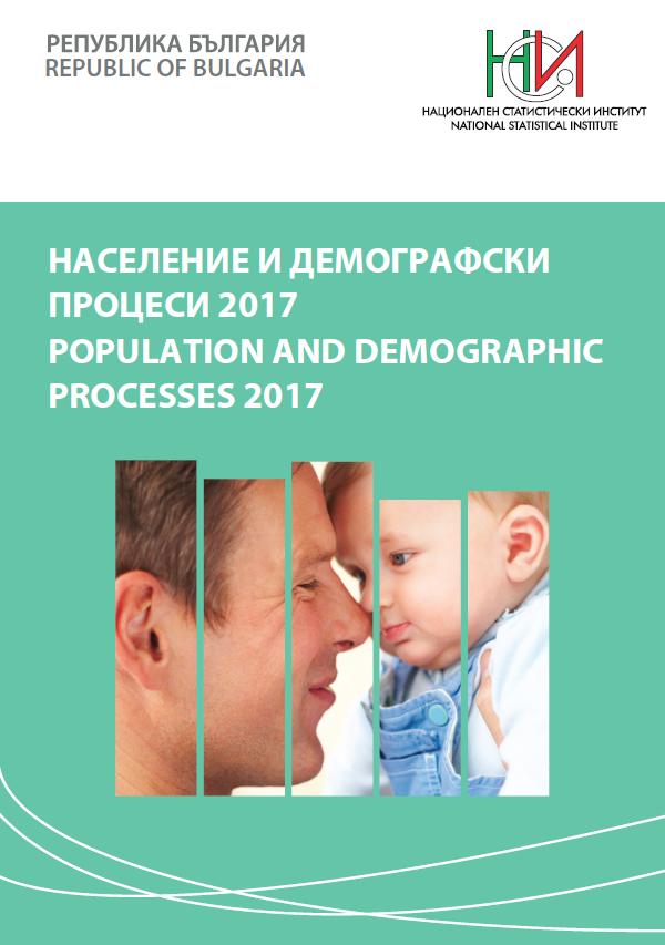 Население и демографски процеси 2017