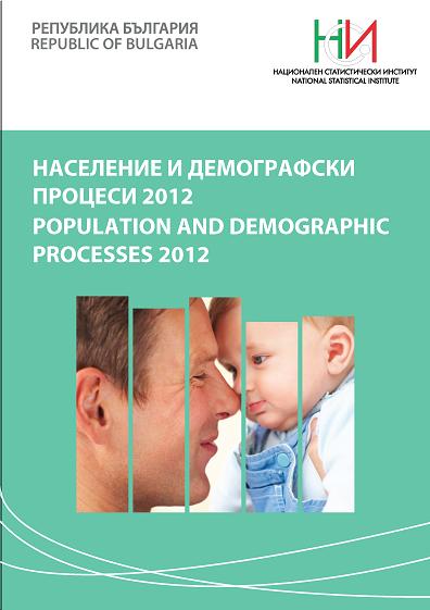 Население и демографски процеси 2012