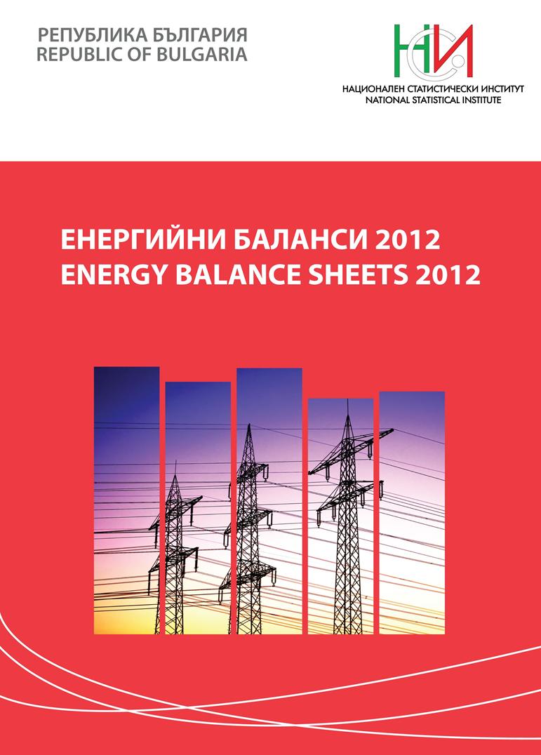 Енергийни баланси 2012