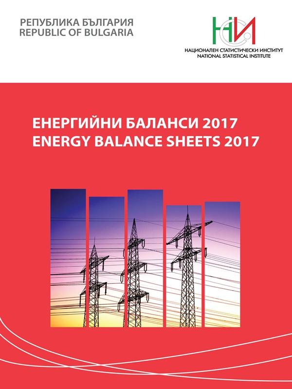 Енергийни баланси 2017