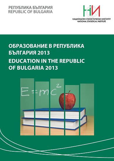 Образование в Република България 2013