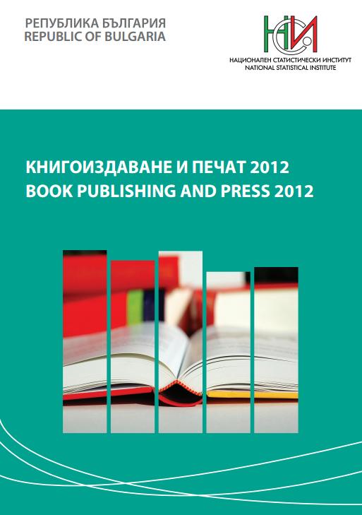 Книгоиздаване и печат 2012
