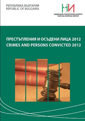 Престъпления и осъдени лица 2012