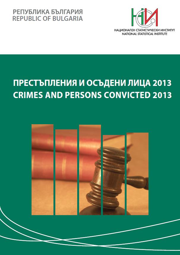 Престъпления и осъдени лица 2013