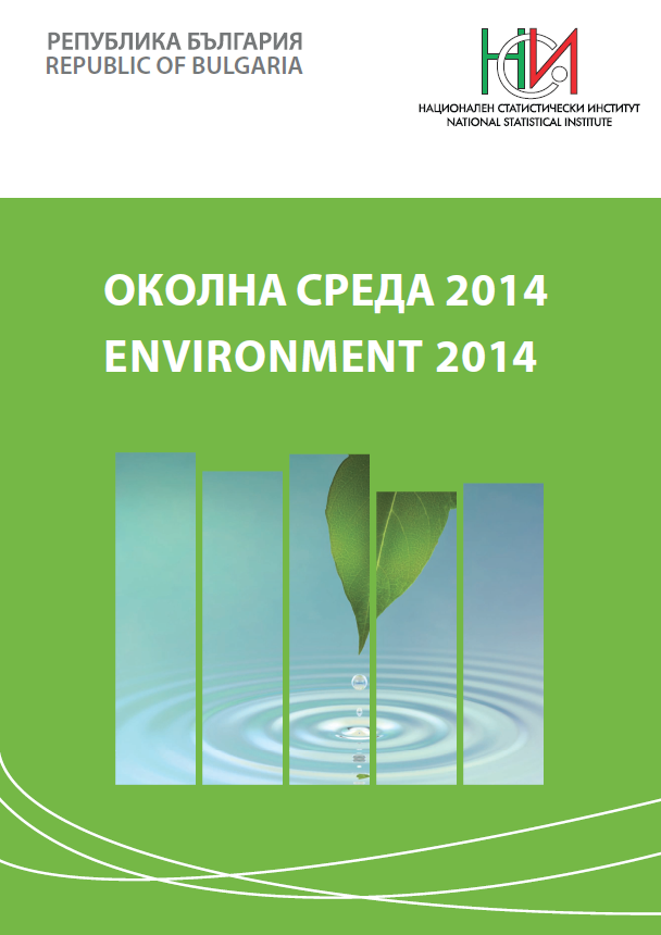 Околна среда 2014