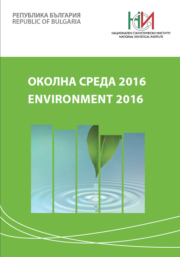 Околна среда 2016