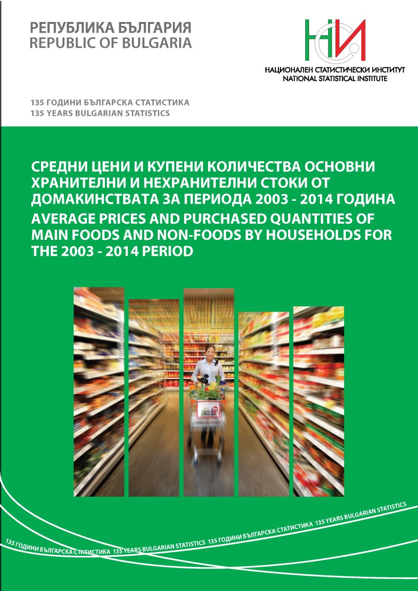 Средни цени и купени количества основни хранителни и нехранителни стоки от домакинствата за периода 2003 - 2014 година