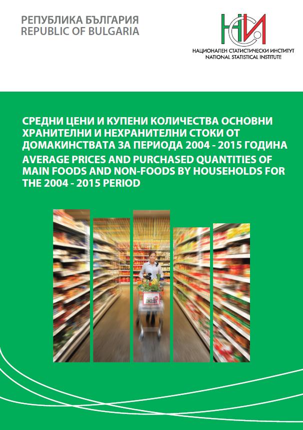 Средни цени и купени количества основни хранителни и нехранителни стоки от домакинствата за периода 2004 - 2015 година