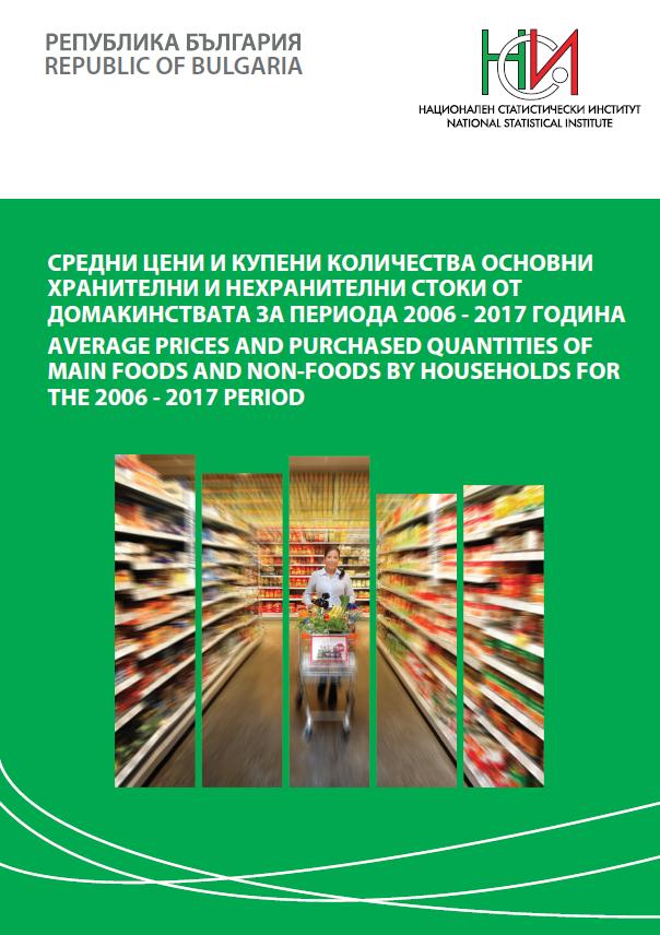 Средни цени и купени количества основни хранителни и нехранителни стоки от домакинствата за периода 2006 - 2017 година