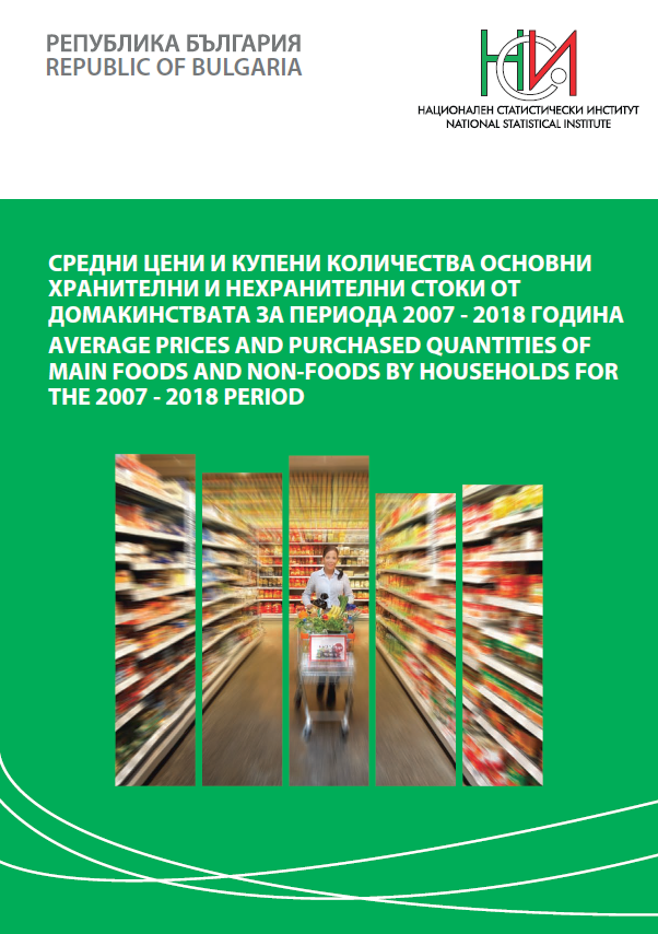 Средни цени и купени количества основни хранителни и нехранителни стоки от домакинствата за периода 2007 - 2018 година