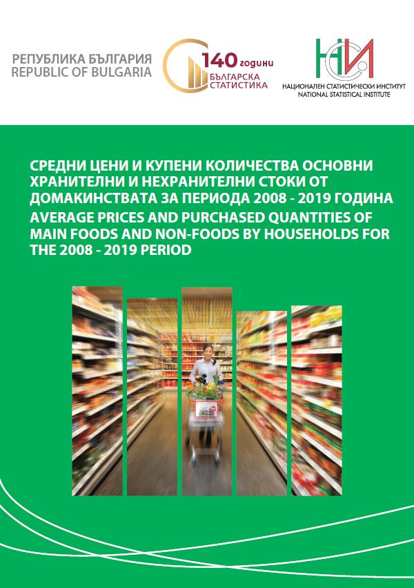 Средни цени и купени количества основни хранителни и нехранителни стоки от домакинствата за периода 2008 - 2019 година