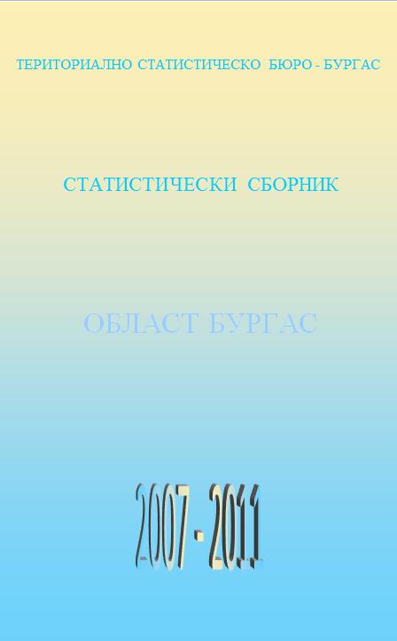 Статистически сборник област Бургас 2007 - 2011